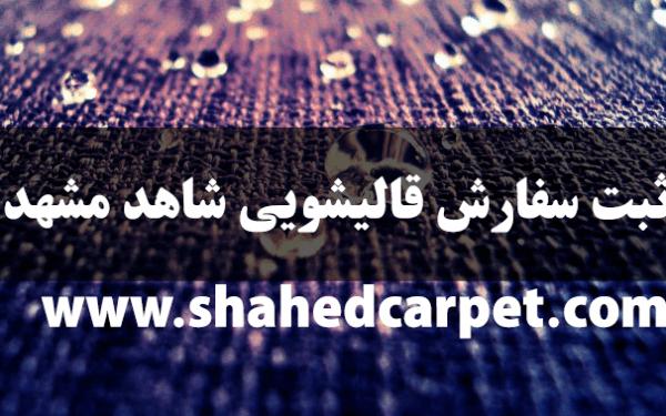 ثبت سفارش آنلاین قالیشویی در مشهد
